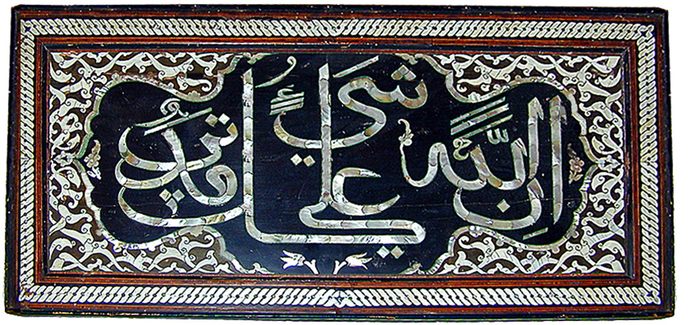 A Moroccan Panel Embellished with Mother-of-Pearl Inlay No. 1176